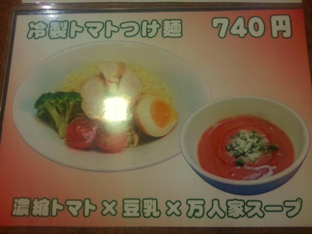 万人家 紫竹山店で冷製トマトつけ麺はじまってます♪