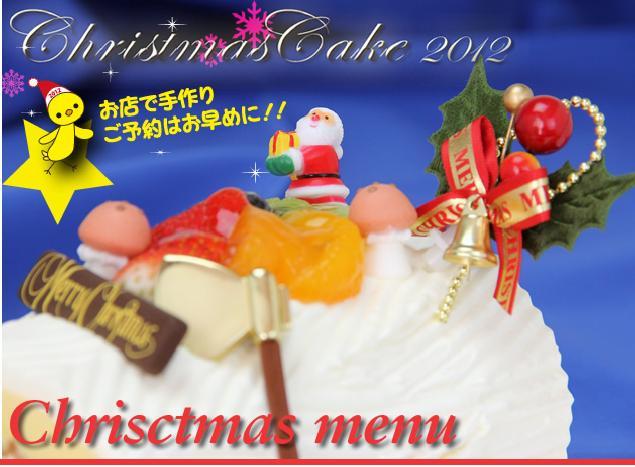 クリスマスケーキ早期予約でうれしい特典付き★