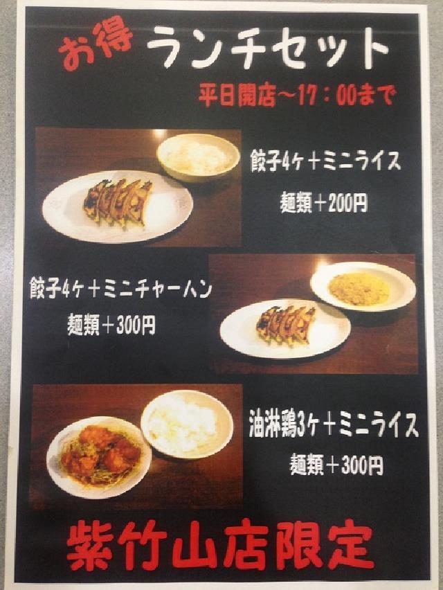 紫竹山店でお得なランチセット