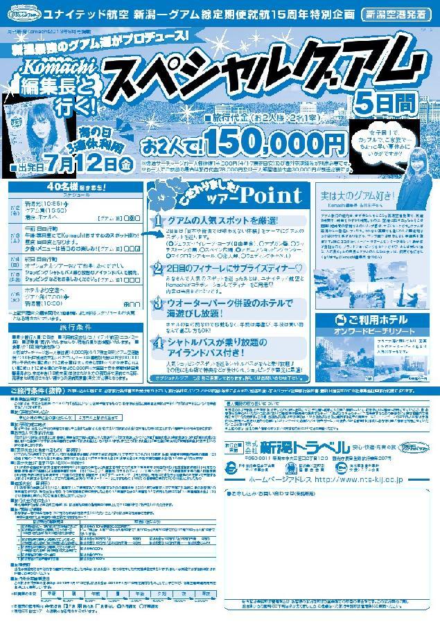 2人で9万円相当もおトク!Komachi編集部企画のグアム旅行★