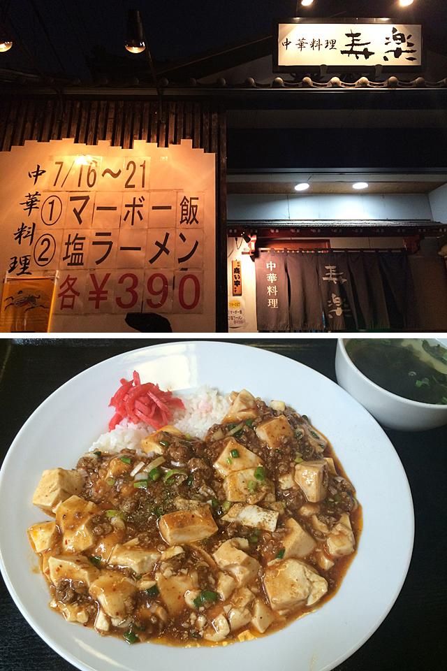 390円!!マーボー飯と塩ラーメン