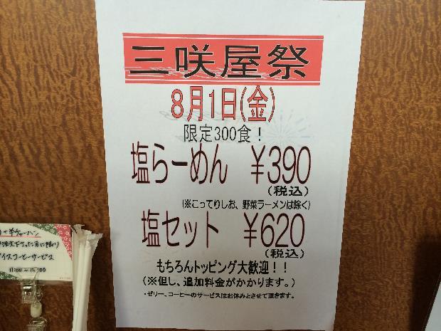 【限定300食】三咲屋の塩が390円!