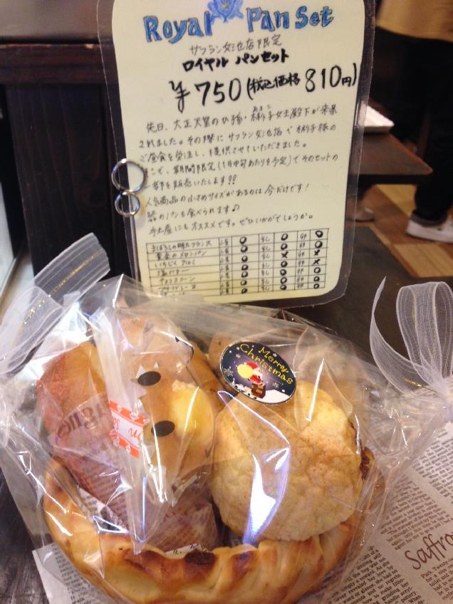 皇族に献上されたパンが限定販売!