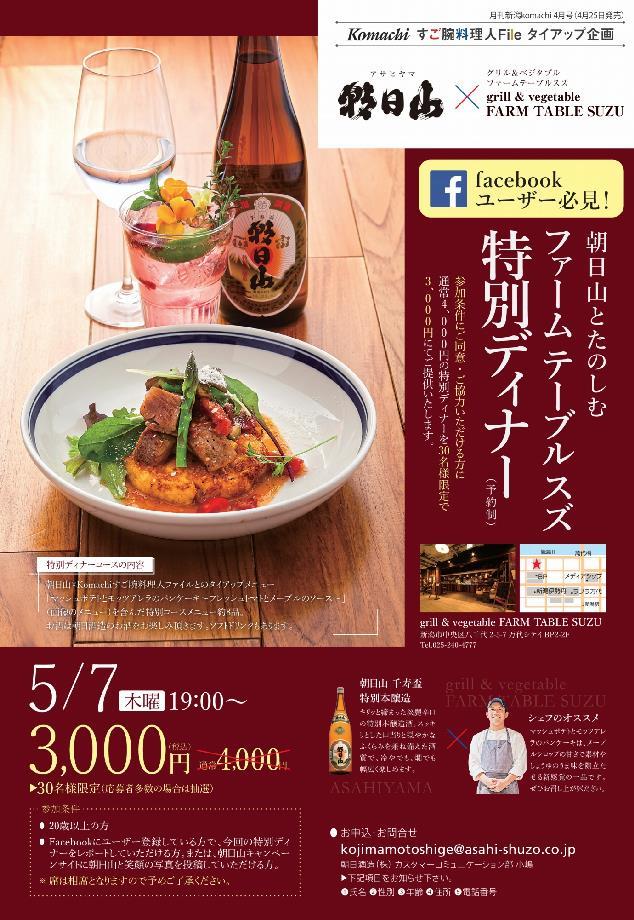朝日山×Farm Table SUZUタイアップパーティ開催!!