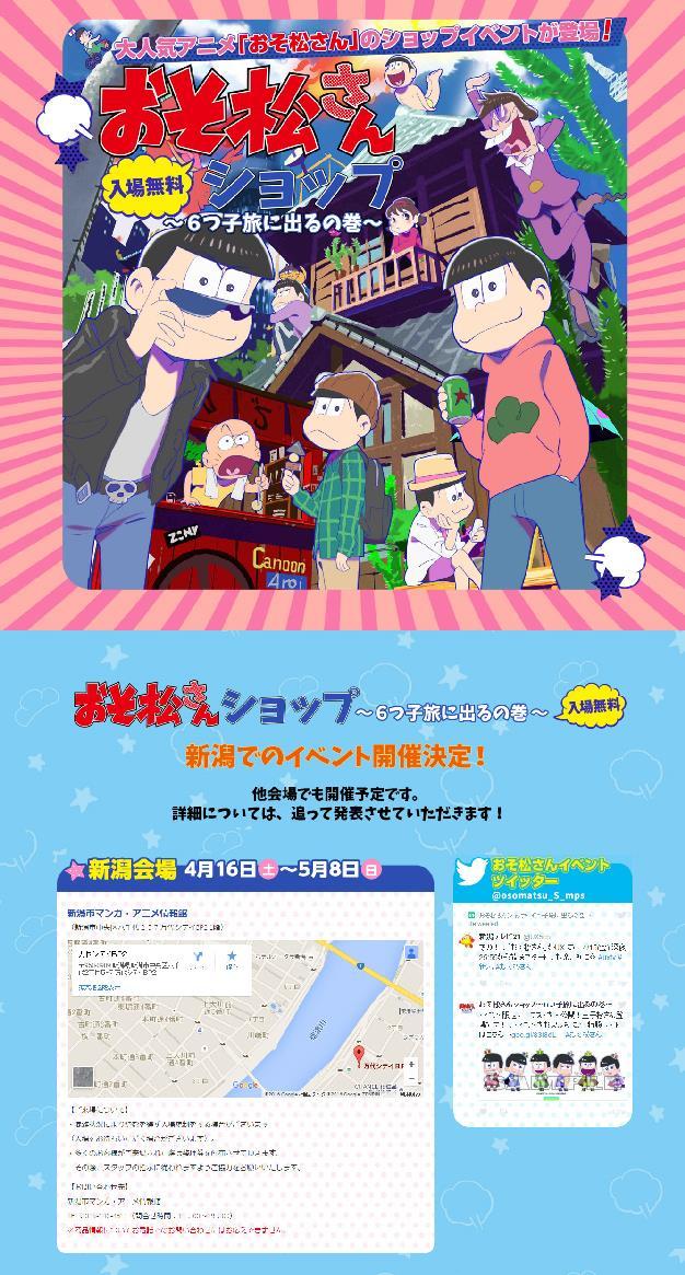 『おそ松さんショップ〜6つ子旅に出るの巻』 新潟開催が決定!
