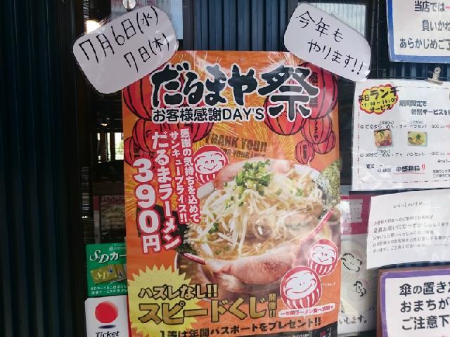 だるまラーメン390円 だるまや祭が今年もくる〜〜〜♪
