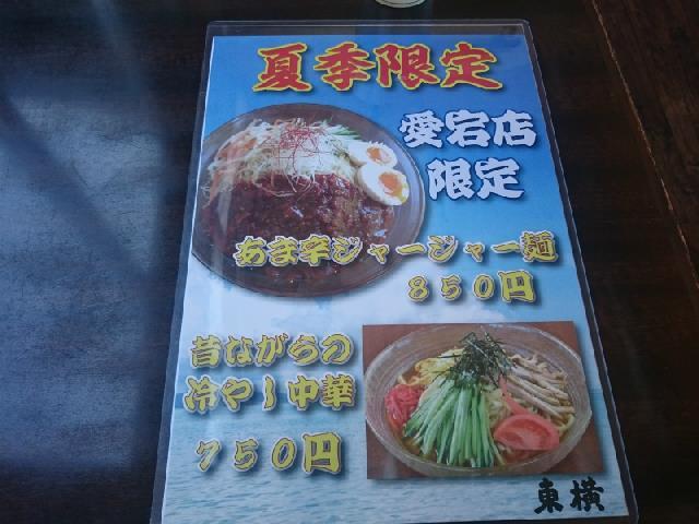 まだまだ暑い!東横 愛宕店の夏季限定メニューがおすすめ♪