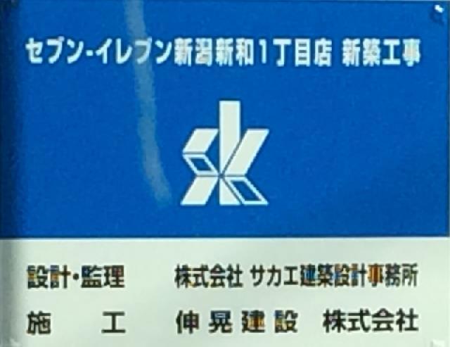 大助 新和店の閉店、跡地には・・・