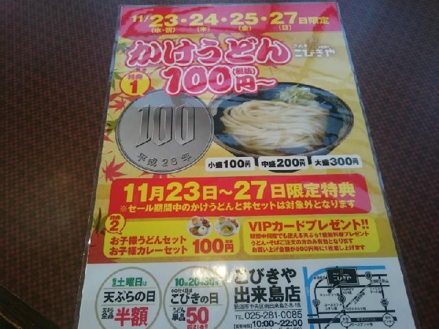 これはお得♪期間限定かけうどんが100円(税抜)〜食べられる!