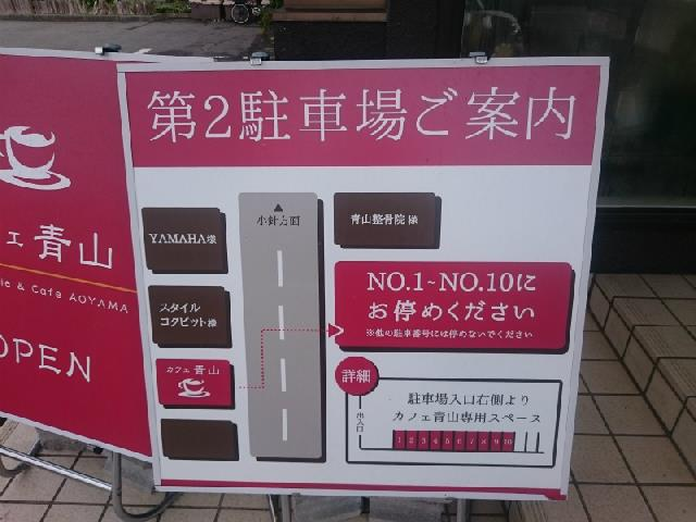 人気のカフェに第2駐車場ができてちょー便利に♪