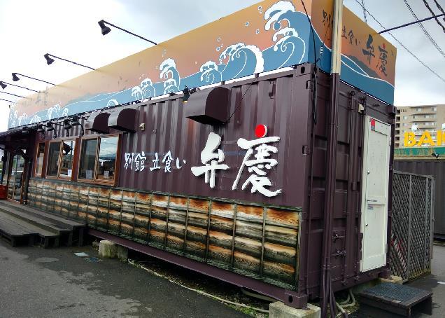 ピア万代に日本酒バー併設の寿司屋「別館立ち食い弁慶」がオープン