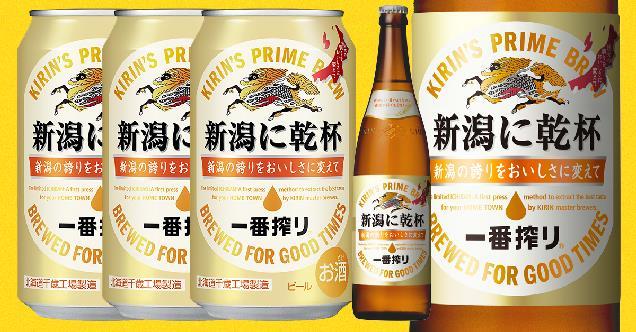 新潟限定ビール「一番搾り 新潟に乾杯」が4月4日発売開始!