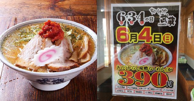 【6/4限定】ラーメンが「390円」に!ちゃーしゅうや武蔵