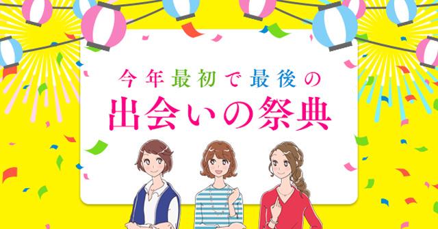 9/2(土)朱鷺メッセで出会いの祭典開催♪参加者募集!のメイン画像