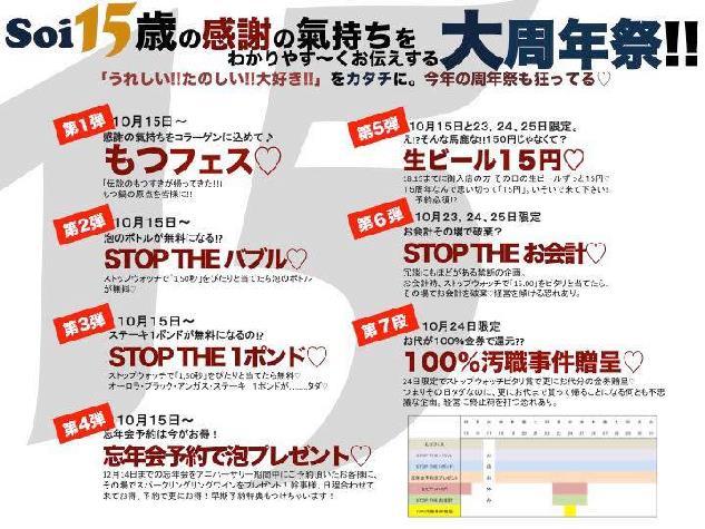 生ビールが15円!驚きの企画が満載の居酒屋「Soi」15周年祭!