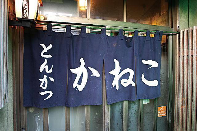 新潟市西区の老舗とんかつ店「とんかつ かねこ」営業終了&休業へ