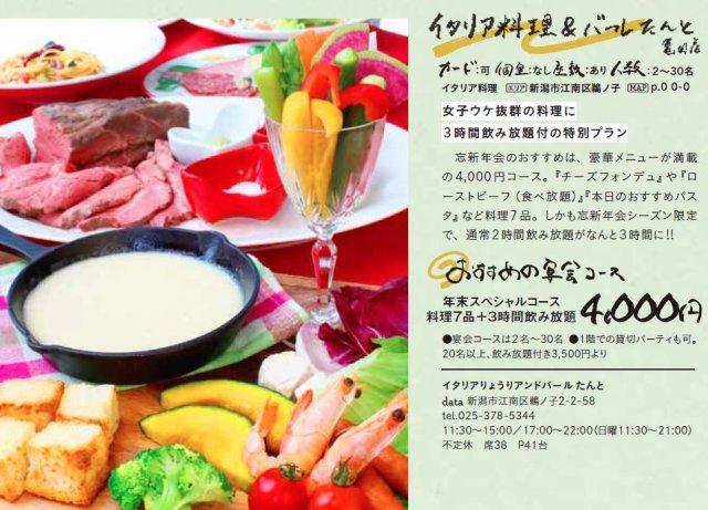 ローストビーフ食べ放題!年末スペシャル宴会コースのメイン画像