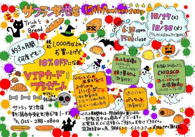 サフラン女池店のおトクな4日間!10月27日より12周年祭開催♪