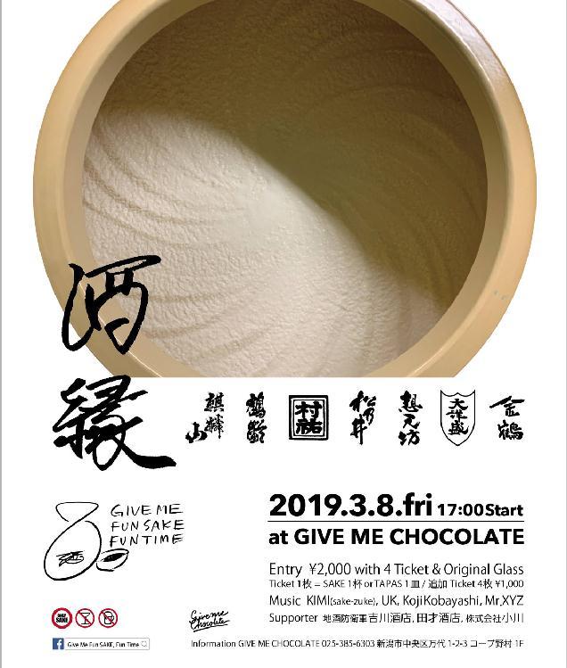 「ギヴチョコ」で地酒と音楽を楽しめる日本酒パーティーを開催♪