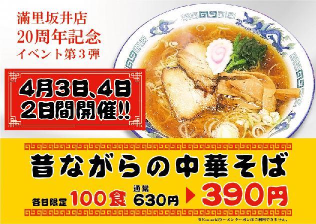 開店20周年でラーメンが390円!満里坂井店限定
