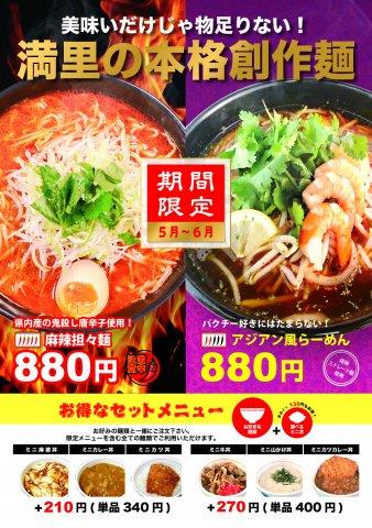 女池店5月〜6月の期間限定メニューのお知らせ