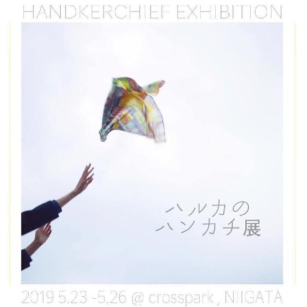 HALCAも在廊!「ハルカのハンカチ展」クロスパークで開催!