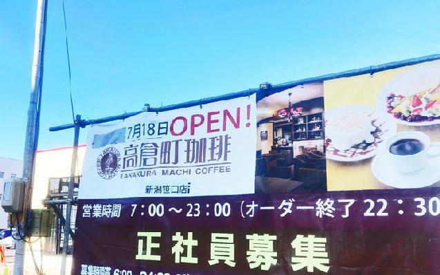 新潟初!日本一のパンケーキの「高倉町珈琲」7月オープン