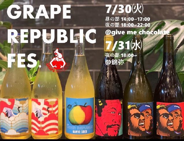 新進気鋭のワイナリー代表が来県!ナチュラルワインを楽しむイベント