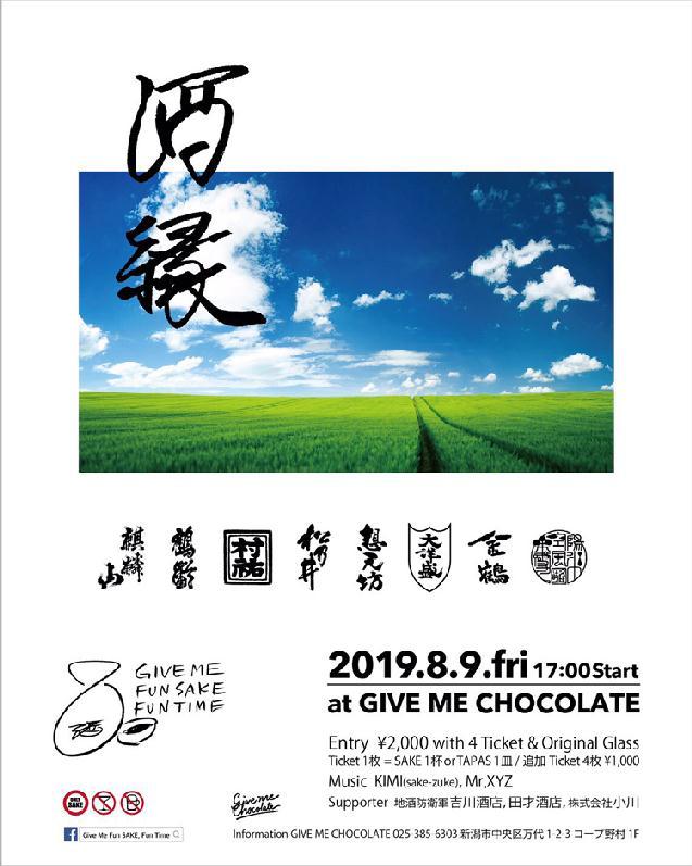 県内8蔵の地酒と音楽を楽しめる日本酒パーティー開催!