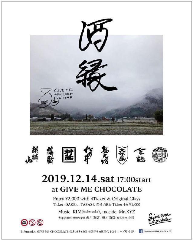 ギヴチョコで新潟の地酒と音楽を楽しめる日本酒パーティーを開催!