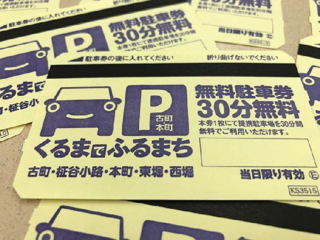 持ってますか?「くるまでふるまち」駐車券が3月31日で更新です!