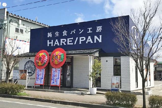 「純生食パン工房 HARE/PAN」が東区・新松崎にも!