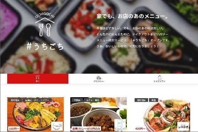 飲食×タクシーが異業種コラボ 宅配サービス「#うちごち」誕生