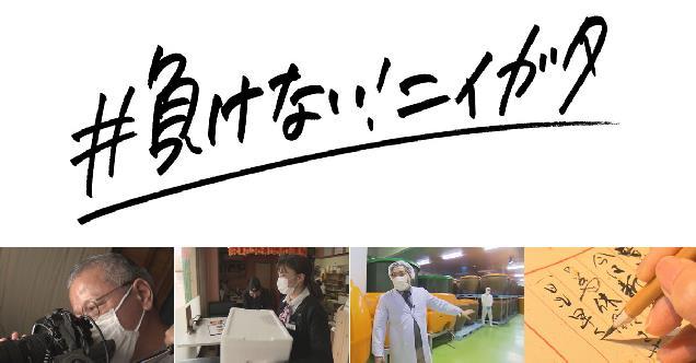 【PR】TeNY特番「#負けない!ニイガタ」5/30(土) 放送