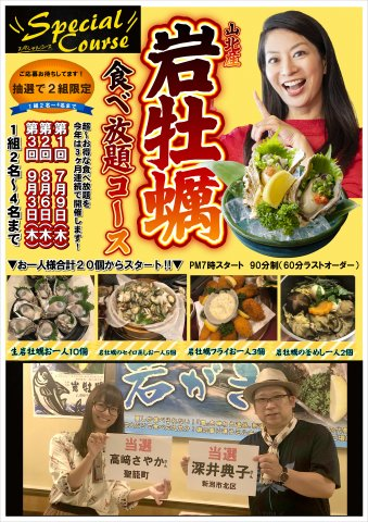 【岩牡蠣食べ放題 ・8月開催の当選者発表!】