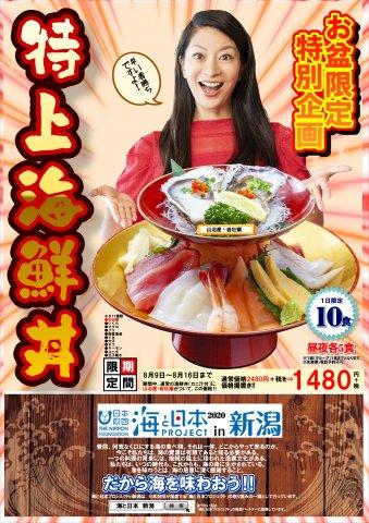 【お盆限定・特別企画/山北産天然岩牡蠣が2個ついている【特上海鮮丼】が1480円(税別)で食べれちゃう!超お得な企画をご紹介します!】