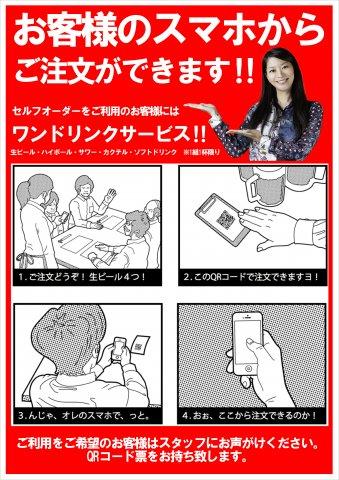 【モバイルオーダー始めました!】