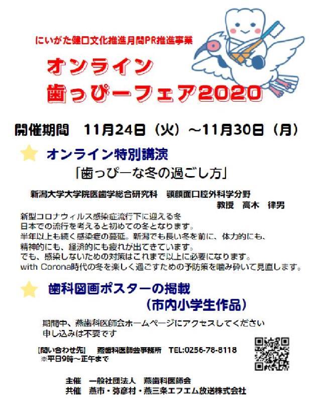 「オンライン歯っぴーフェア2020」を開催!