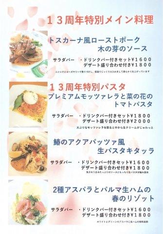 【亀田店2F】13周年特別メイン料理