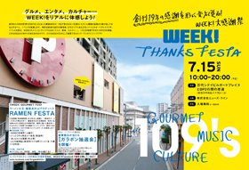 WEEK! THANKS FESTA