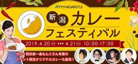 新潟カレーフェスティバル in 新潟ふるさと村