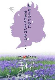 リアル謎解きイベント「青*花 僕らは誰がために咲く」