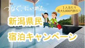 「つなぐ、にいがた。」新潟県民宿泊キャンペーン