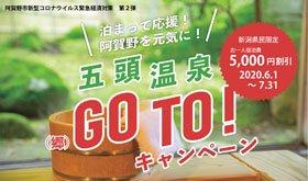 五頭温泉 Go To キャンペーン
