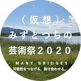 (仮想)みずとつちの芸術祭 2020