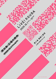 LIVE! KOUBA(生きろ、KOUBA) -燕三条 動画と配信-  工場が発信する1ヵ月