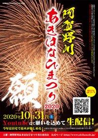阿賀野川あきはなびまつり2020