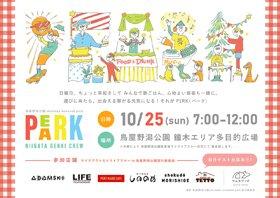 鳥屋野潟公園shumoku weekend park「パーク」