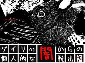 リアル謎解きゲーム ダイリの個人的な闇からの脱出