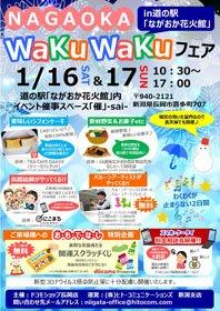 NAGAOKA WakuWakuフェア